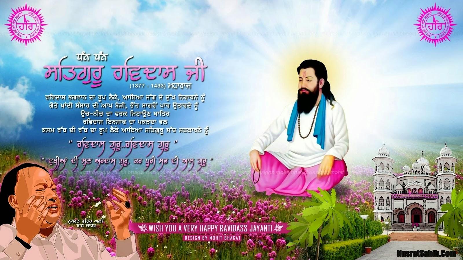 Guru Pai Sikhism Thy Name Is Love And Sacrifice Sri Guru Granth Nusratsahibcom Ravidas Guru Ravidas Guru Lyrics Nusrat Fateh Ali